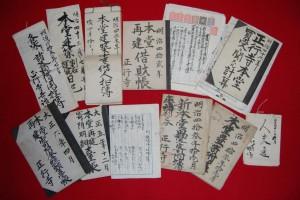 正行寺本堂の附指定として、棟札一枚・普請文書十五冊