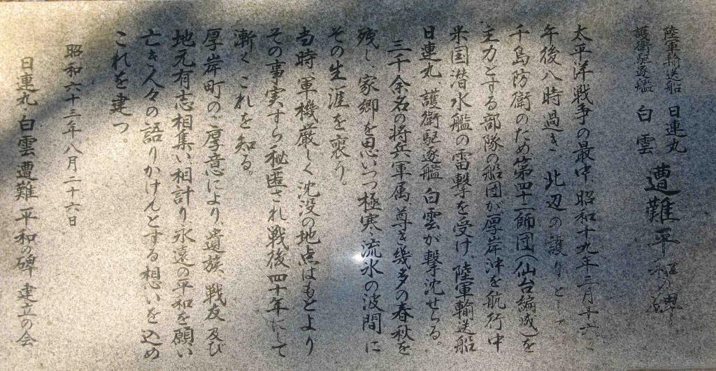 慰霊碑裏文
