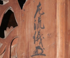 欄間裏面(寛政11年の年号と作者並びに左流儀門弟と全ての欄間の裏面に書かれている)欄間裏面