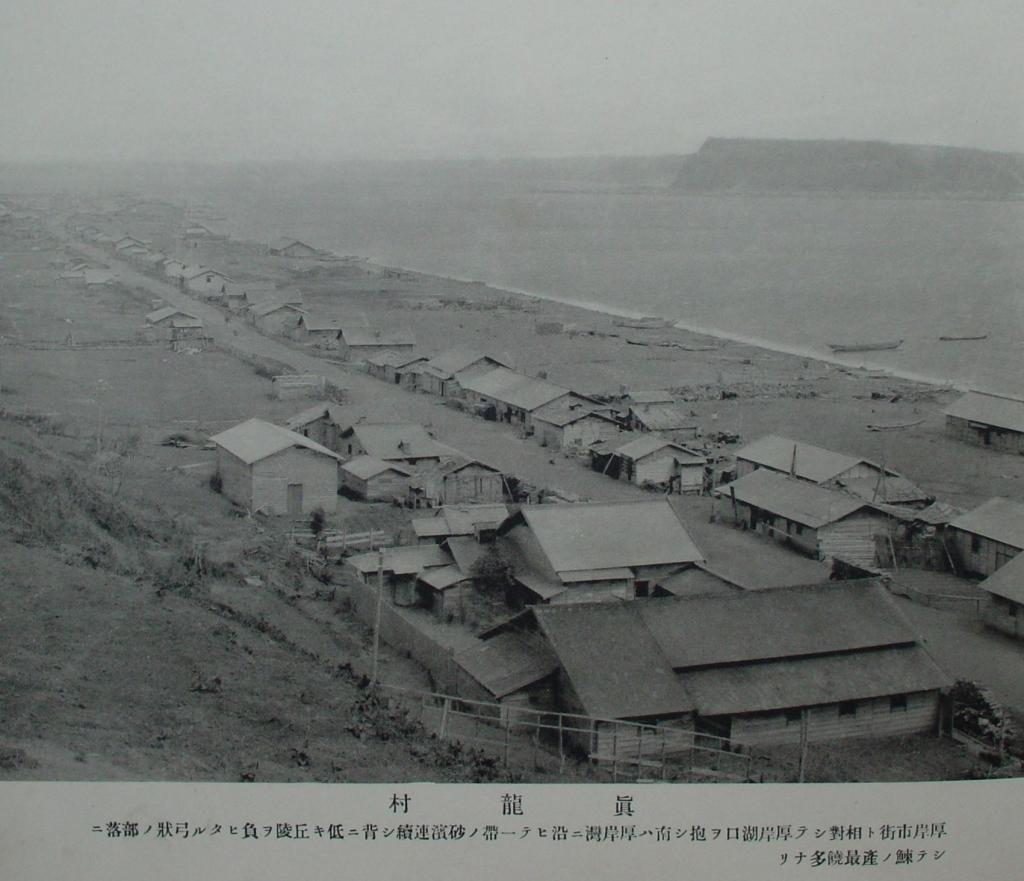 眞龍村から厚岸湖を望む